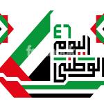 اليوم-الوطني-الاماراتي48