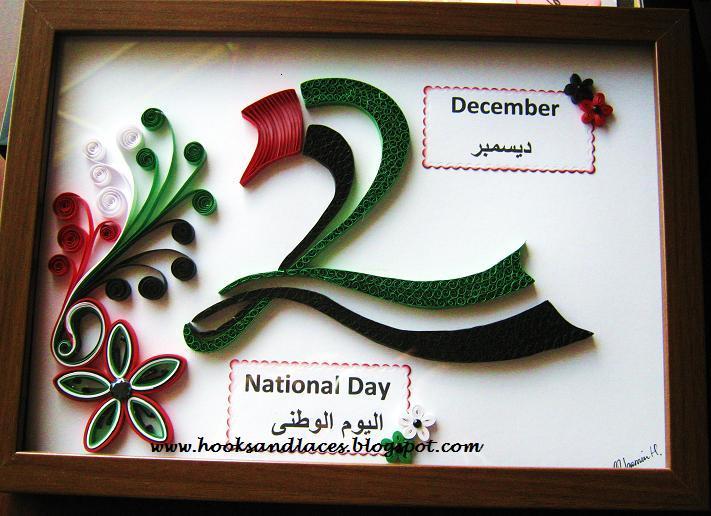 2-December-National-Day-UAE-Greeting-Card