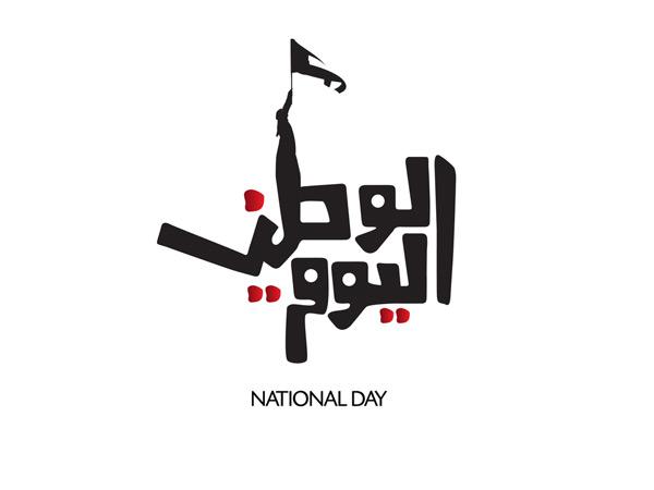 Al Yawm Al Watani