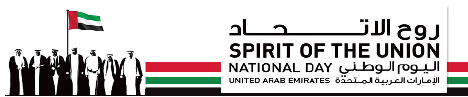 Happy 48th UAE National Day 2019