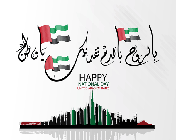 uae national holidays list