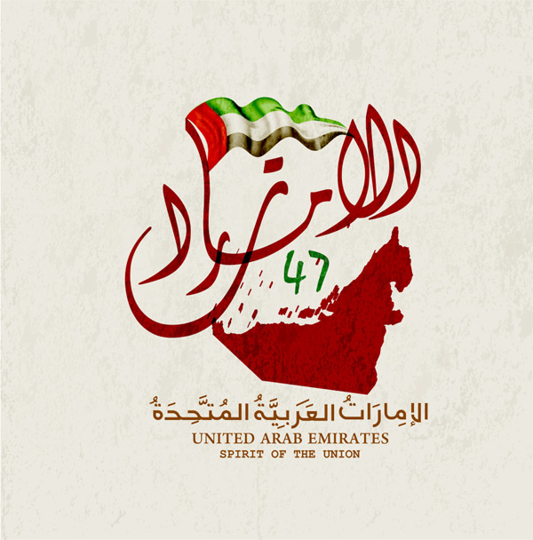 47th uae national day