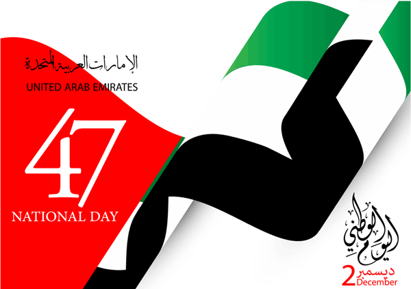 National-day-UAE-2018-wallpers