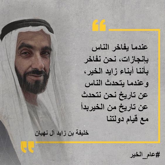 sheikh mohammed bin zayed quotes