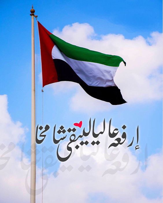 uae flag arabic quote
