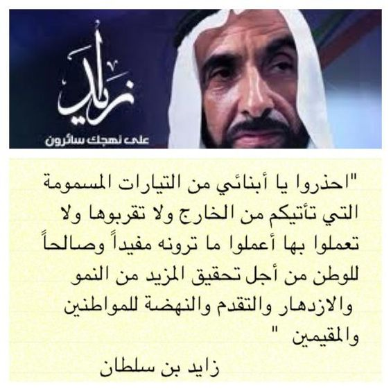 zayed bin sultan al nahyan quote