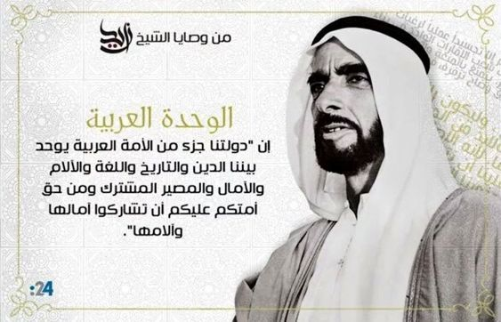 zayed bin sultan al nahyan quotes arabic