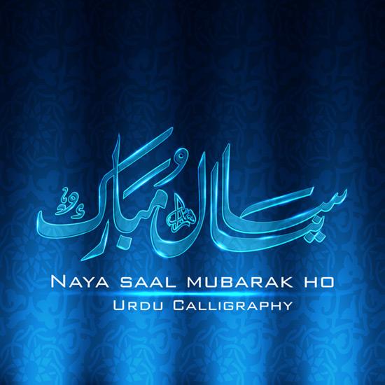 Naya Saal Mubarak 2019