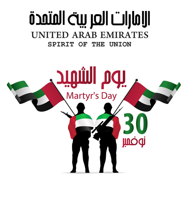 martyrs day dubai holiday